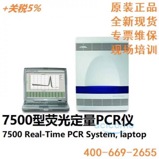 7500定量PCR仪