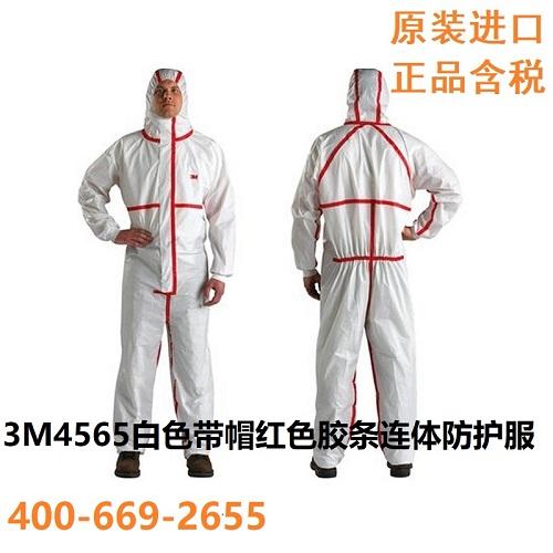 3M4565连体防护服