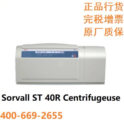 ST40R低温离心机