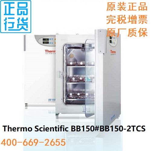 BB150 CO2培养箱