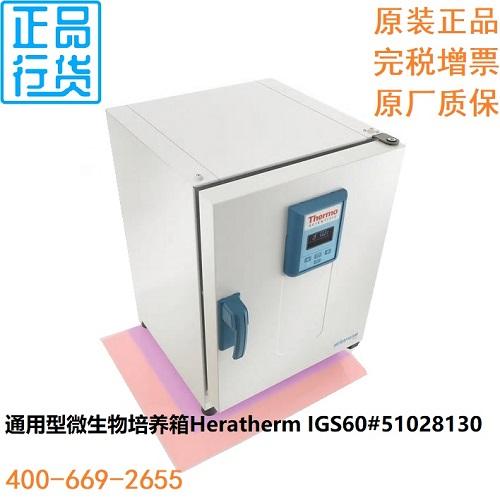 通用型微生物培养箱