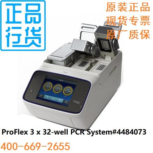 ProFlexPCR