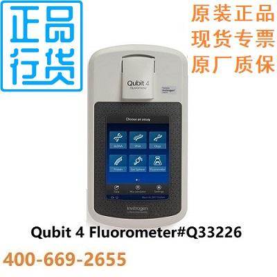 Qubit4荧光计