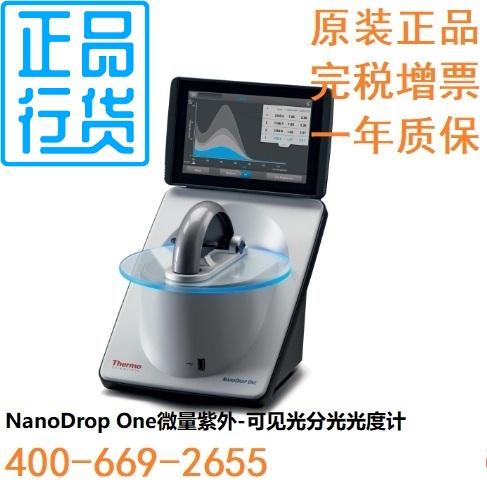 超微量紫外分光光度计NanoDrop One