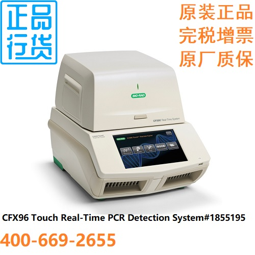 CFX96 Touch实时荧光定量PCR仪