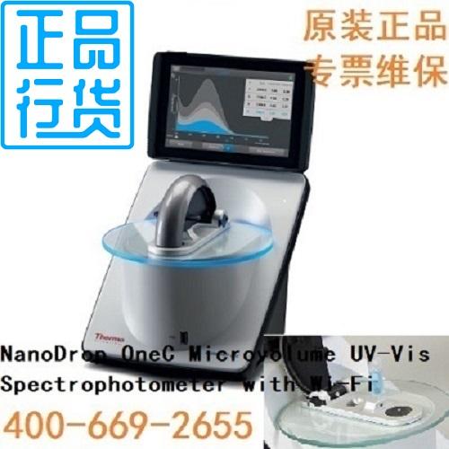 超微量紫外分光光度计C型NanoDrop OneC