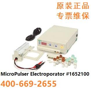 美国伯乐电穿孔仪 MicroPulser